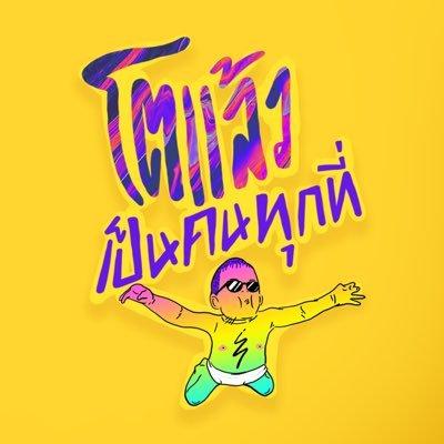 Toelaew