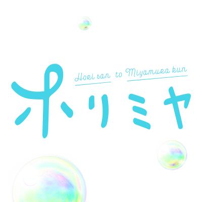 TVアニメ「ホリミヤ」公式