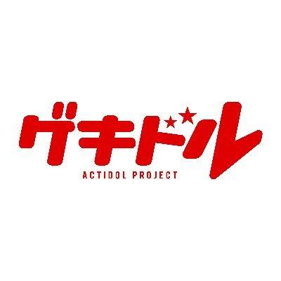 ゲキドル」公式 (@gekidol_anime) | Twitter
