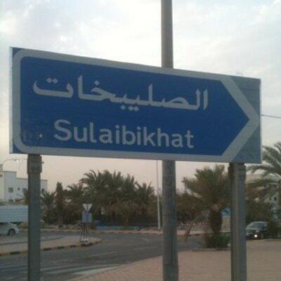 Resultado de imagem para Sulaibikhat