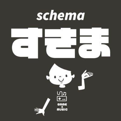 すきま(schema)