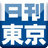 日刊スポーツ新聞社東京本社編集局