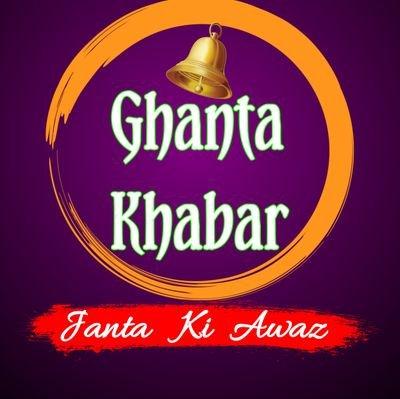 Ghanta Khabar