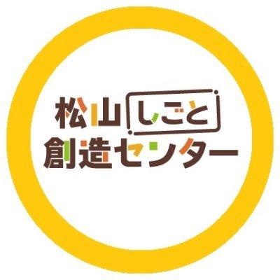 松山 ハローワーク