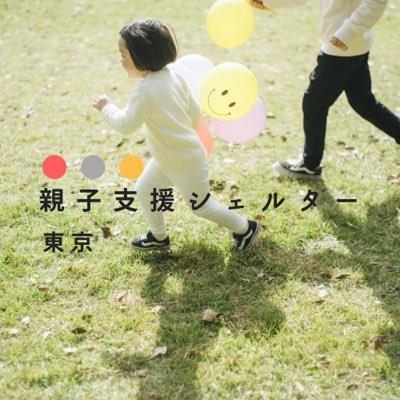 親子支援シェルター東京