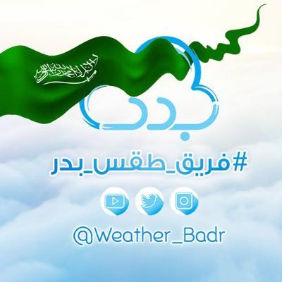 فريق طقس بدر Weather Badr Twitter