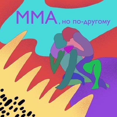 MMA_no_po_drugomu