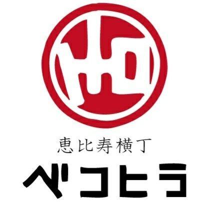 厚切り牛タン専門店 恵比寿横丁ベコヒラ