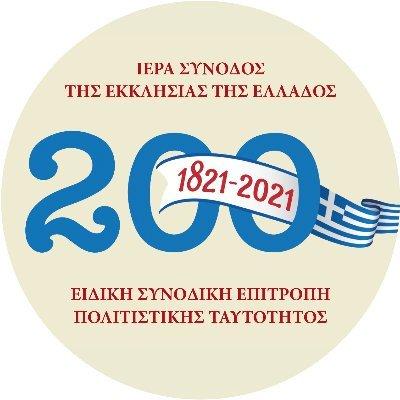 Ιερά Σύνοδος Εκκλησίας Ελλάδος – Εγκύκλιος 25ης Μαρτίου 2021