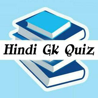 Hindi Gk Quiz (सामान्य ज्ञान प्रश्नोत्तरी)
