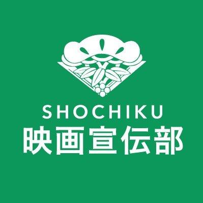 松竹映画宣伝部【公式】 (@shochiku_movie) | Twitter