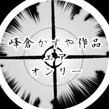 峰倉Webオンリーさんのプロフィール画像