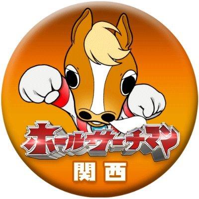 ホールサーチマン_関西版