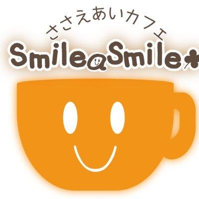 ささえあいカフェsmile asmile @smileasmile105