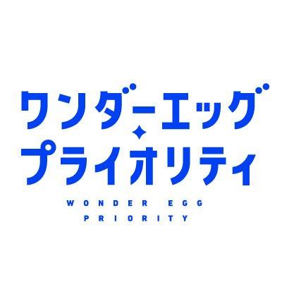 TVアニメ「ワンダーエッグ・プライオリティ」公式 (@WEP_anime) | Twitter
