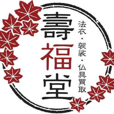 壽福堂(じゅふくどう)