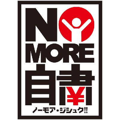 NO MORE 自粛 (@team_fukko) | T...