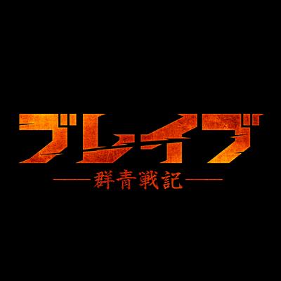 映画「ブレイブ -群青戦記-」 @brave_gunjo