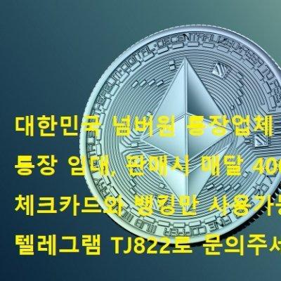 텔레 TJ822 통장 매입 매달 400만 지급