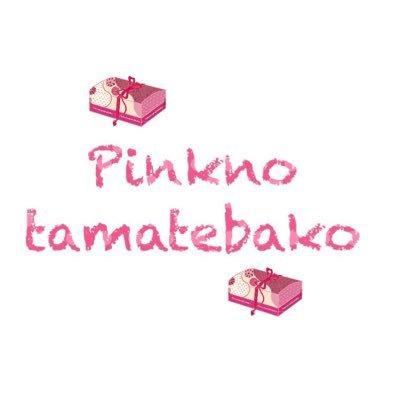 モデル撮影会Pinkの玉手箱✨