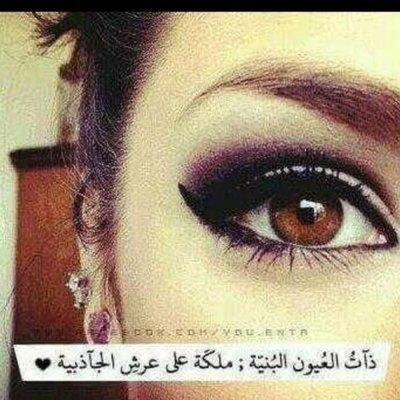 العيون البنيه Aloyoonalbonia Twitter