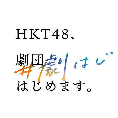 HKT48、劇団はじめます。 #劇はじ (@hkt48_gekihaji) | Twitter
