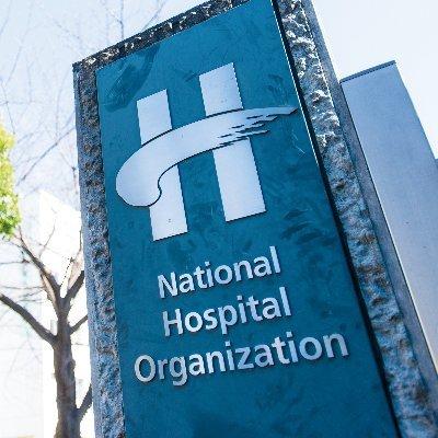 機構 国立 病院