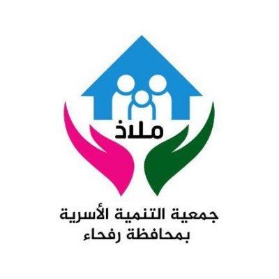 جمعية ملاذ الأسرية