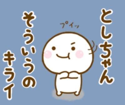 横浜対面 としちゃん。