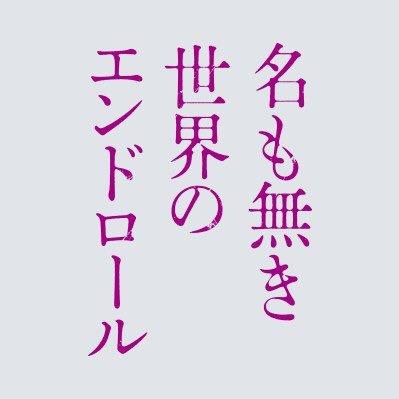 映画『名も無き世界のエンドロール』大ヒット上映中! (@namonaki2021 ...