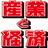 sangyo_keizai