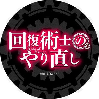 TVアニメ「回復術士のやり直し」公式ツイッター (@kaiyari_anime ...