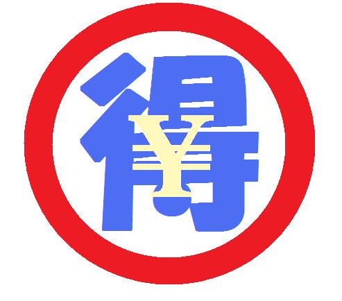 お得情報事典 (@otokujohoujiten...