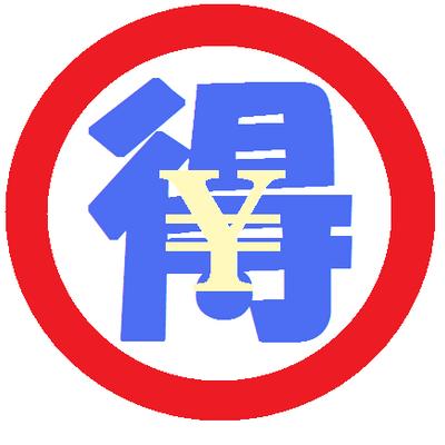 お得情報事典 @otokujohoujiten