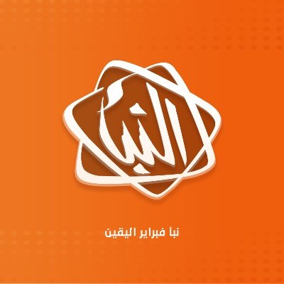 Alnabaa Channel - قناة النبأ