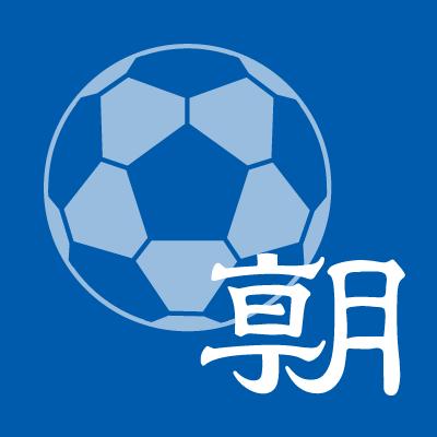 サッカー担当