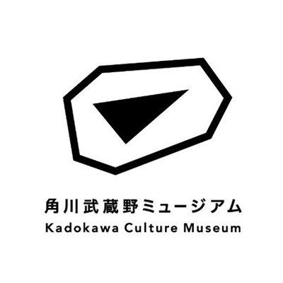角川武蔵野ミュージアム @Kadokawa_Museum