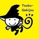 toubu_gekijou