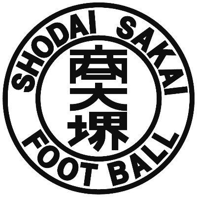 堺 大阪 高等 大学 学校 商業