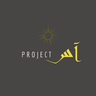 Project آس