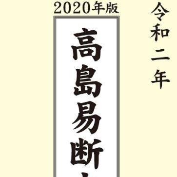 2020 断 高島 易