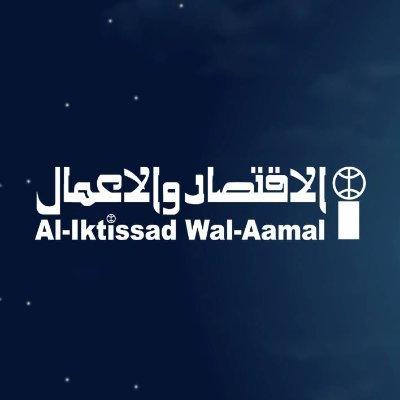 Al-Iktissad Wl-Aamal