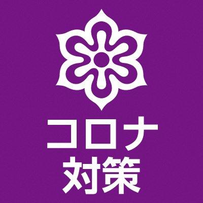 京都 府 コロナ 感染 情報