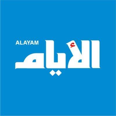 ALAYAM - الأيام