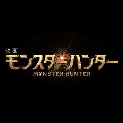 『映画 モンスターハンター』公式 @MHMovie_JP