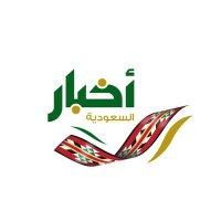 أخبار السعودية ( @SaudiNews50 ) Twitter Profile