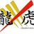 龍虎 MMA Group