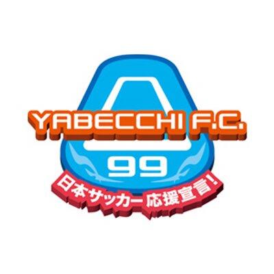 やべっちF.C. 日本サッカー応援宣言 @yabecchifc_5ch