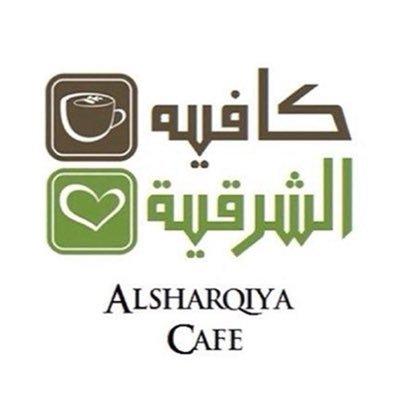 @AlsharqiyaCafe
