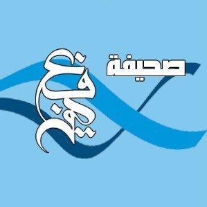 صحيفة عفيف الإلكترونية Afifnews Afifnews Twitter